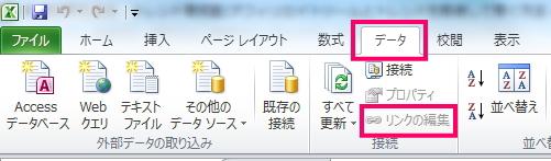 Excel2010 データソースへのリンクを解除する方法JPG