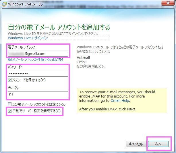Windows Live メールにGmailを設定する方法4