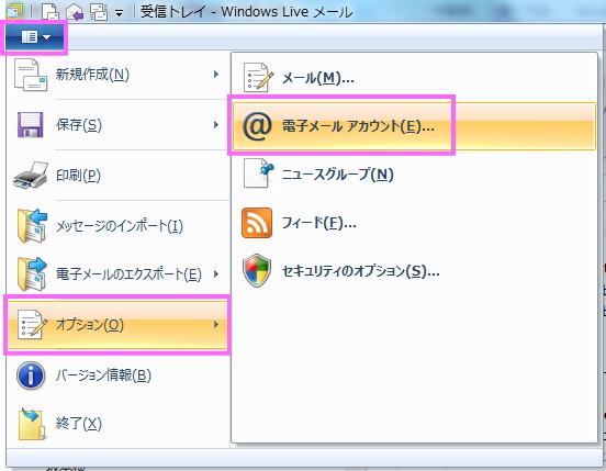 「Windows Live メール」→「オプション」→「電子メール アカウント」