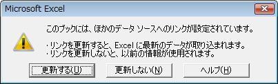 Excel2010 データソースへのリンクを解除する方法
