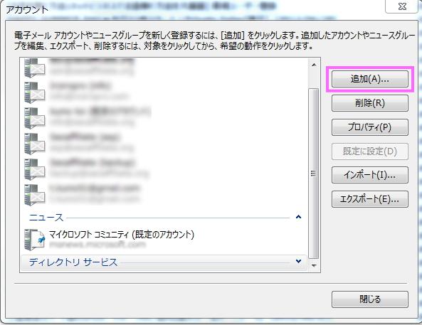 「追加」Windows Live メールにGmailを設定する方法2