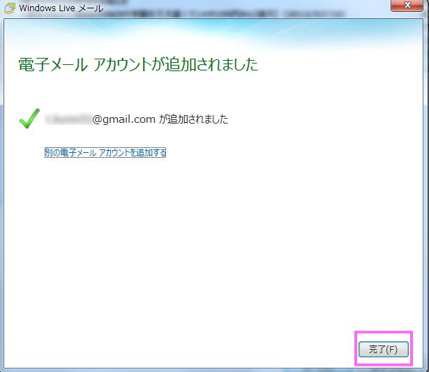 「完了」Windows Live メールにGmailを設定する方法6