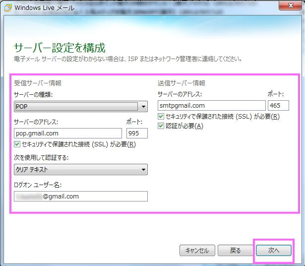 Windows Live メールにGmailを設定する方法5