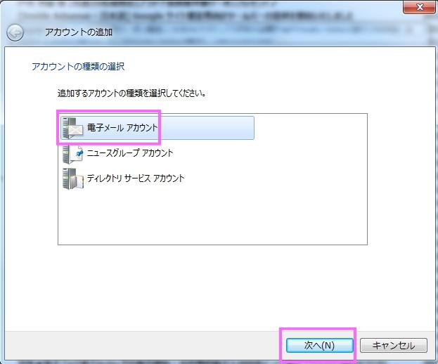「電子メール アカウント」→「次へ」Windows Live メールにGmailを設定する方法3