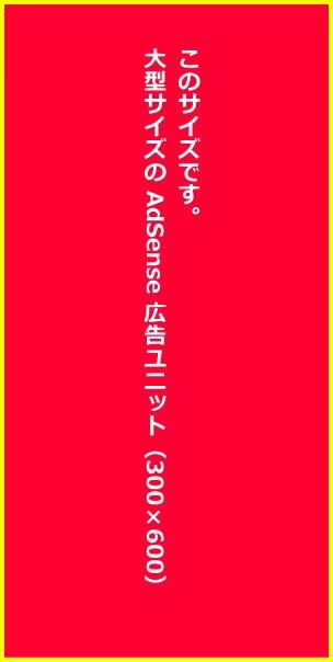 アドセンス300×600 の広告ユニット