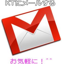 KTにメールする お気軽に!^^