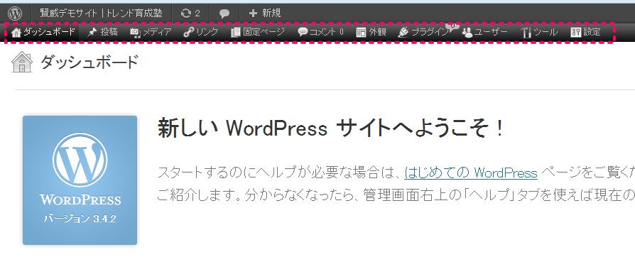 WordPressプラグイン 管理画面のメニューを見やすくする方法