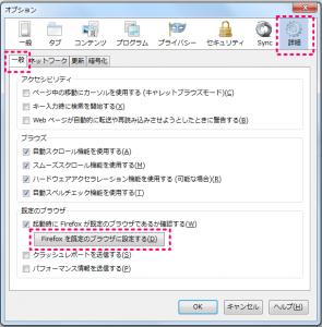 Firefoxを規定のブラウザに設定する方法