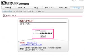 「会員ID」「パスワード」を入力 → ログインボタンをクリック