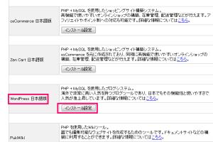 WordPress日本語版 インストール設定