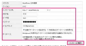 「インストールURL」「ブログ名」「ユーザ名」「パスワード」「メールアドレス」を入力します。