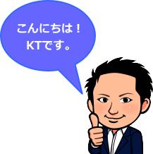 こんにちは!KTです。