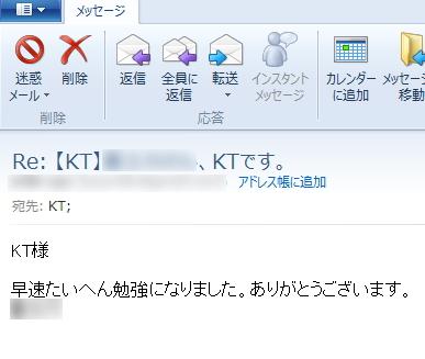 KT無料レポート感想