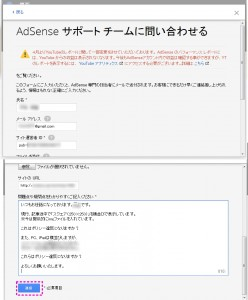 「氏名」「メールアドレス」「サイト運営者ID」「サイトURL」「聞きたい内容」を入力し、送信ボタンをクリック