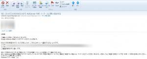 アドセンスチームからの正式回答メール