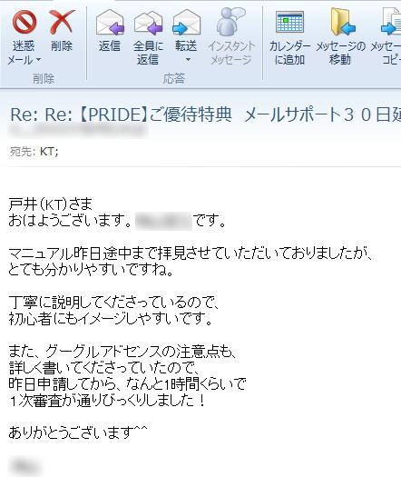 PRIDE(プライド)ご購入様からのご感想(画像付き)