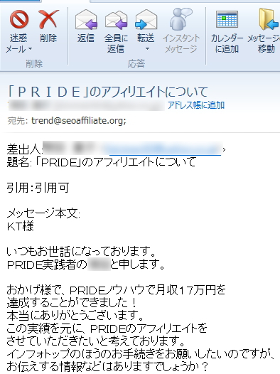 PRIDE(プライド)実践者の感想(画像付き)
