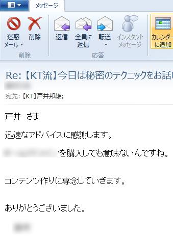 KTのサポートを受けた感想