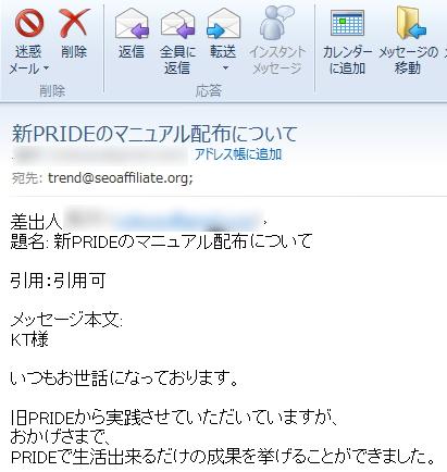 PRIDE(プライド)購入様感想(画像付き)