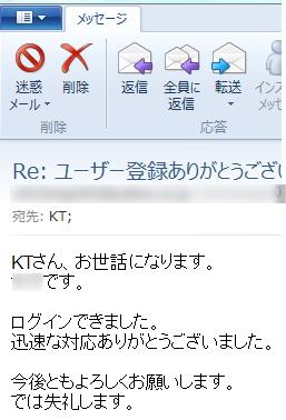 KT サポート 感想