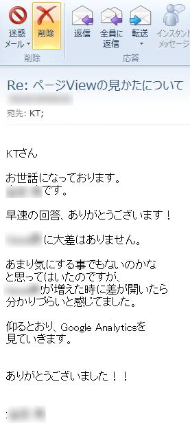 KTのサポートを受けた方からの感想