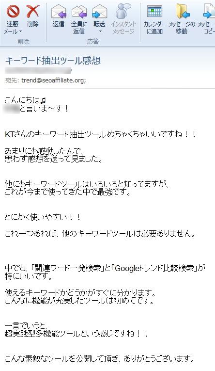 読者様からのご感想(画像付き)
