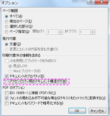 Word(ワード) PDF化した文書のテキストコピーが上手くいかない時の対処法