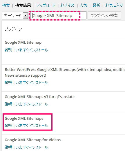 Google XML Sitemapsのインストールに失敗する例