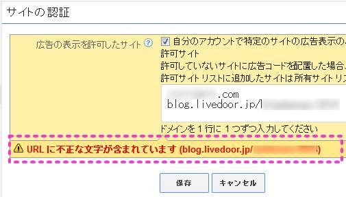 URL に不正な文字が含まれています