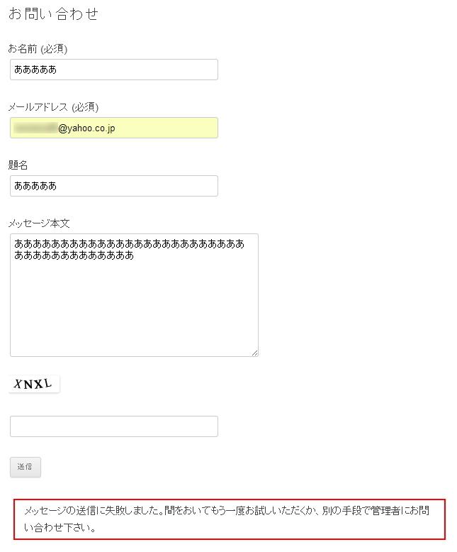 Contact Form 7 メッセージの送信に失敗しました。