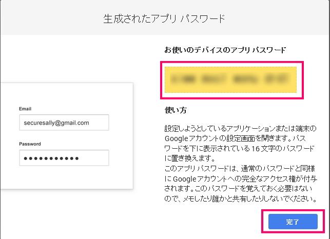 「お使いのデバイスのパスワード」をコピーしてメモ帳などに保存