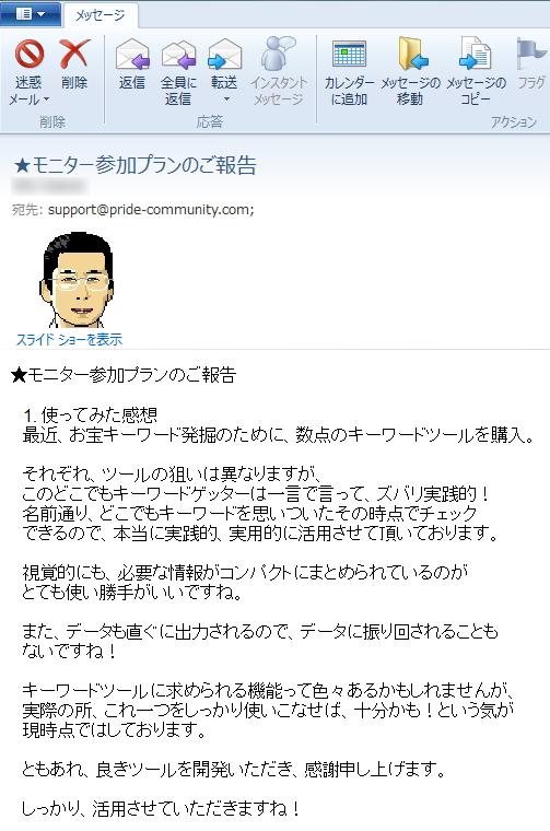 どこでもキーワードゲッターを使った感想(画像付き) 小澤彰さん