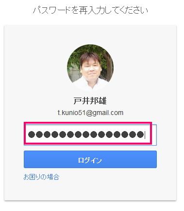 Googleアカウントのパスワードを入力します