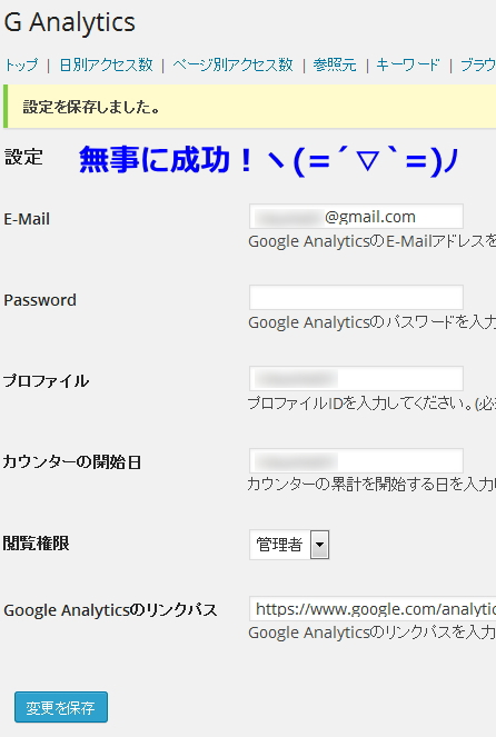 完了 アプリ固有のパスワード入力
