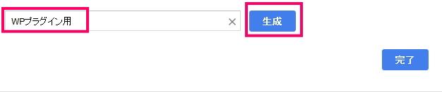 任意の名前(ここでは「WPプラグイン用」としています)を入力し、生成ボタンをクリック