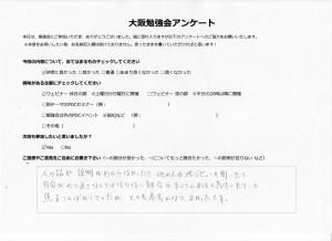 PRIDE大阪勉強会