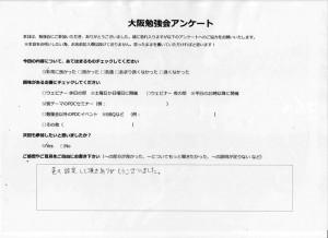 大阪勉強会アンケート_2015年2月28日