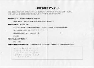 東京勉強会アンケート 20150328
