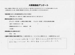 大阪勉強会 20150425