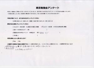 東京勉強会 20150725