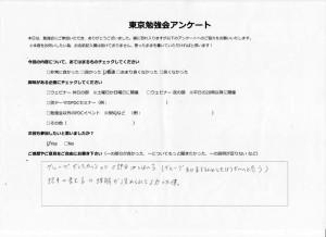東京勉強会_20140927 016