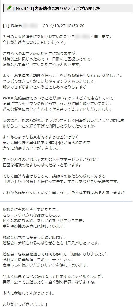 大阪勉強会に参加したからのご感想