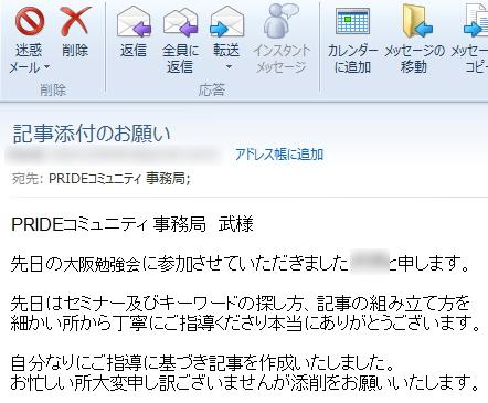 PRIDE大阪勉強会 感想