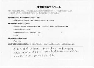 東京勉強会_20140927 012