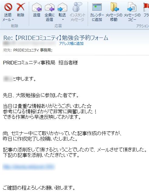 PDC大阪勉強会に参加したからの感想