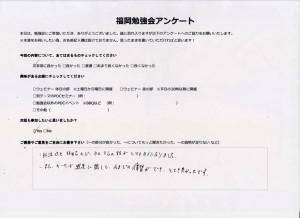 PRIDE福岡勉強会_20151226