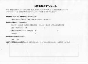 大阪勉強会アンケート_2015年1月31日