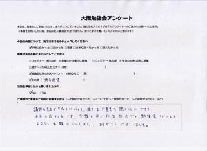 PRIDE大阪勉強会_20160227