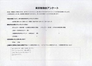 PRIDE東京勉強会_20160423