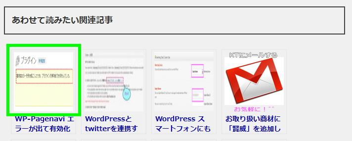 YARPPのデフォルト画像サイズは「120px × 120px」